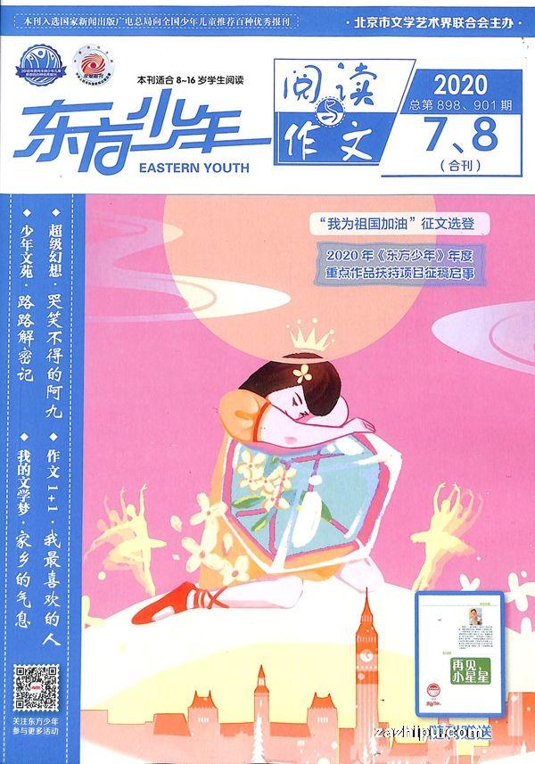 东方少年阅读与作文2020年7-8月期